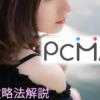 PCMAXで割り切りエッチをするための基礎と攻略法を徹底解説!